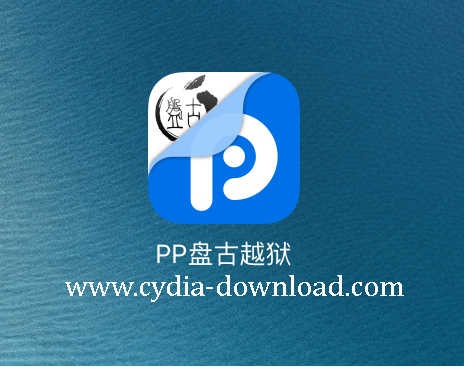 PP iOS 9.3.3 cydia download