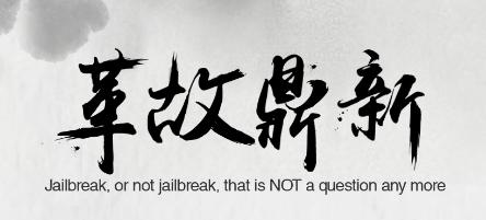 PanGu iOS 9.2   9.3.3 jailbreak tool
