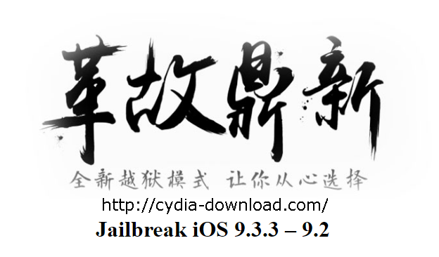 iOS 9.3.3 cydia download without computer