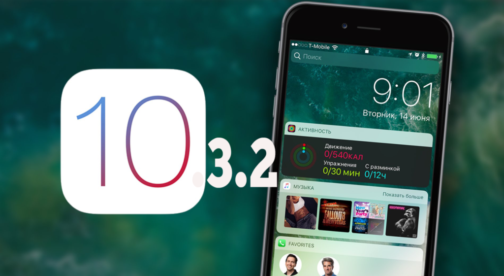 iOS 10.3.2 Download